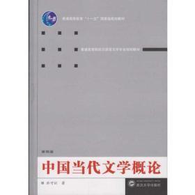 中国当代文学概论(第四版)