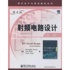 国外电子与通信教材系列:射频电路设计(第2版)(英文版)