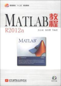 MATLAB教程:MATLAB教程R2012a