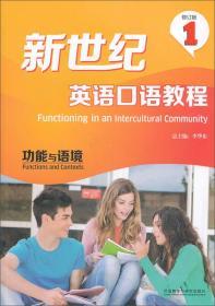功能与语境-新世纪英语口语教程-1-修订版李华东外语教学与研究出9787513537094s