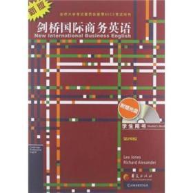 新版剑桥国际商务英语:学生用书(2级)(第4版)
