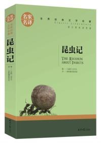 名家名译世界经典文学名著-昆虫记(CZ)