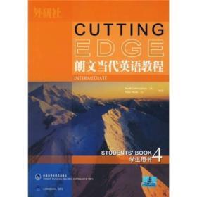 朗文当代英语教程4(学生用书)