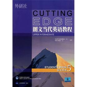 外研社朗文当代英语教程5(学生用书)