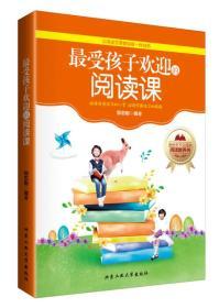 最受孩子欢迎的阅读课