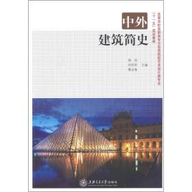 中外建筑简史杨远刘莉莉曹永智上海交通大学出版社9787313066985