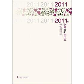 2011年中国散文排行榜