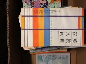 汉英文教词典