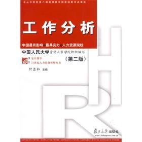 工作分析(第2版)