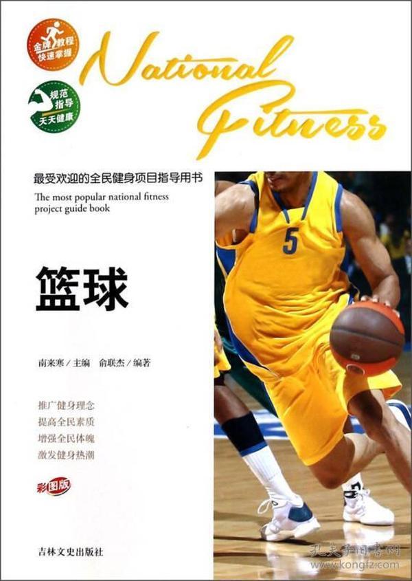 (16年教育部)最受欢迎的全民健身项目指导用书:篮球(四色)