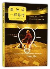 像导演一样思考:a practical handbook