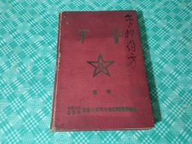 军学笔记本(内容有笔记  有手抄药方)品相见图