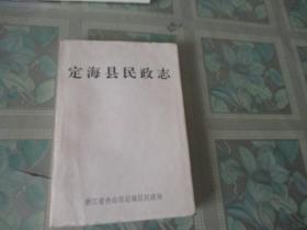 定海县民政志