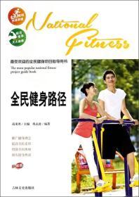 最受欢迎的全民健身项目指导用书:全民健身路径(彩图版)