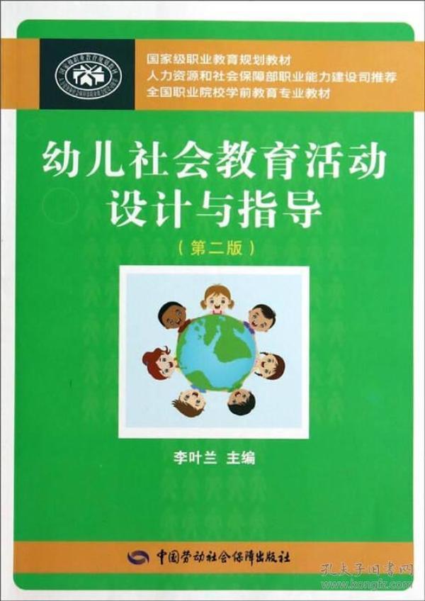 ξ幼儿社会教育活动设计与指导(第二版)