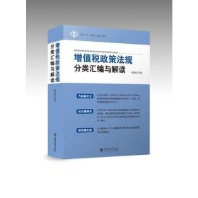 9787542955999-yd-增值税政策法规分类汇编与解读(2018年版税务人员纳税人必备工具书)