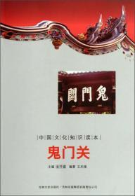 中国文化知识读本:鬼门关