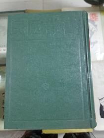 民国丛书 第二编47(西洋教育通史 现代西洋教育史)