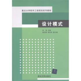 重点大学软件工程规划系列教材:设计模式
