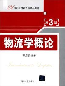 物流学概论(第3版)周启蕾清华大学出版社