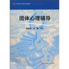团体心理辅导 樊富珉 何瑾著 华东师范大学出版社 9787561777060s