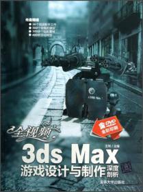 全视频3ds Max游戏设计与制作深度剖析