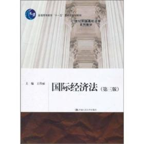 国际经济法(第3版)