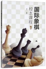 国际象棋校本课程 3