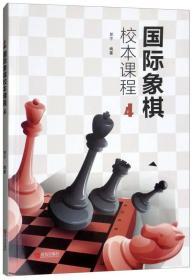 国际象棋校本课程(4)