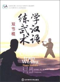 学汉语练武术/双节棍汉语国际推广武术培训与研发中心规划教材