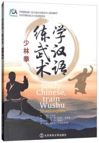 学汉语,练武术(少林拳 汉英对照)/汉语国际推广武术培训与研发中心规划教材