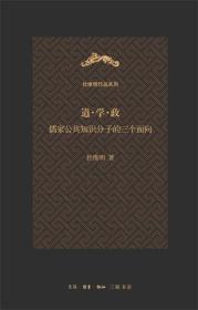 道•学•政(杜维明作品系列):儒家公共知识分子的三个面向