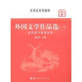 外国文学作品选(一)(古代至16世纪文学)