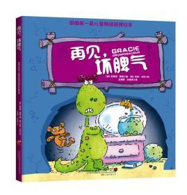 儿童情绪力管理经典绘本系列:再见,坏脾气