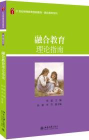 融合教育理论指南