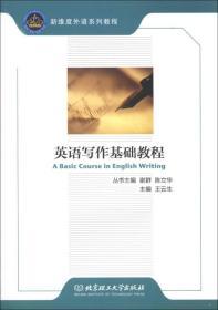 新维度外语系列教程:英语写作基础教程