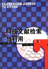科技文献检索与利用 王立诚 第5版 9787564147990 东南大学出版社