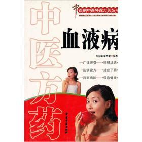 中医方药:血液病