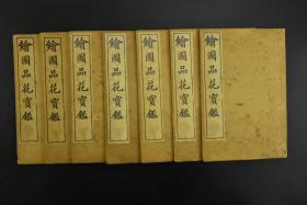(K3452)晚清或民国时期出版 《绘图品花宝鉴》8册60回全现存第2-8册9-60回欠第1册1-8回 中国古代十大禁书之一又名《怡情佚史》亦题《群花宝鉴》书中有大量直接的性生活描写 言词露骨  被以淫词小说之名禁毁。