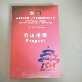 中华医学会第十三次全国血液学学术会议  会议指南..