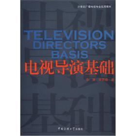 正版二手电视导演基础李康李思婳中国传媒大学出版社9787565700637