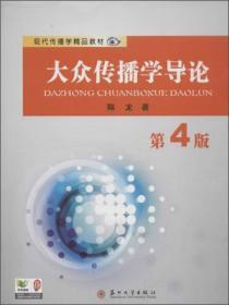 现代传播学精品教材:大众传播学导论(第4版)