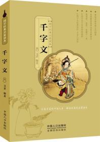 国学经典启蒙读本:千字文