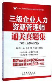 三级企业人力资源管理师通关真题集(与第三版教材配套)