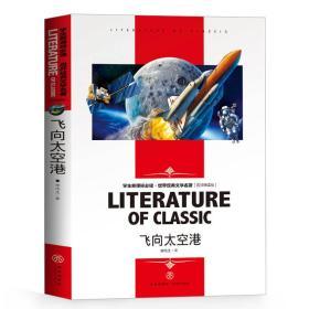 飞向太空港 中小学生新课标课外阅读·世界经典文学名著必读故事书 名师精读版