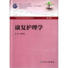 旧书 康复护理学 燕铁斌 第3版 9787117159487 人平易近卫生出版社
