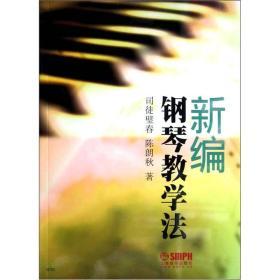 新书--新编钢琴教学法