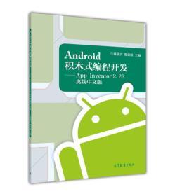 正版现货 Android积木式编程开发 App Inventor2.23离线中文版 出版日期:2015-09印刷日期:2016-12印次:1/3