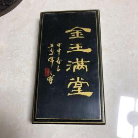 甲申年宁波市茶文化促进会监制金玉满堂油烟墨一块 原盒装 韩天衡题词如图