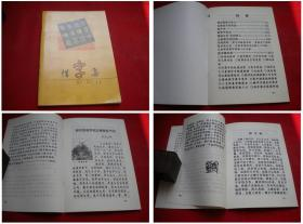 《惜字集》,32开印光著,浙江2014出版,5950号,图书